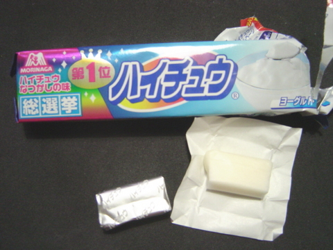 morinaga-hi-chew-yogurt2.jpg