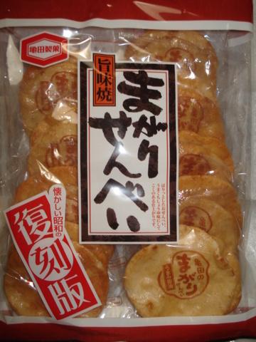 kamedaseika-magarisenbei1.jpg